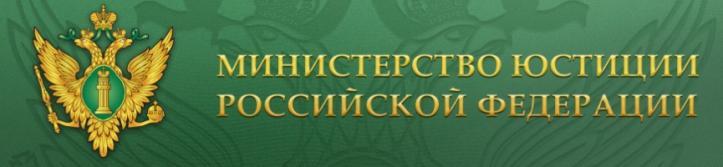 Информация  о федеральных государственных гражданских служащих Минюста России, ответственных за рассмотрение обращений граждан