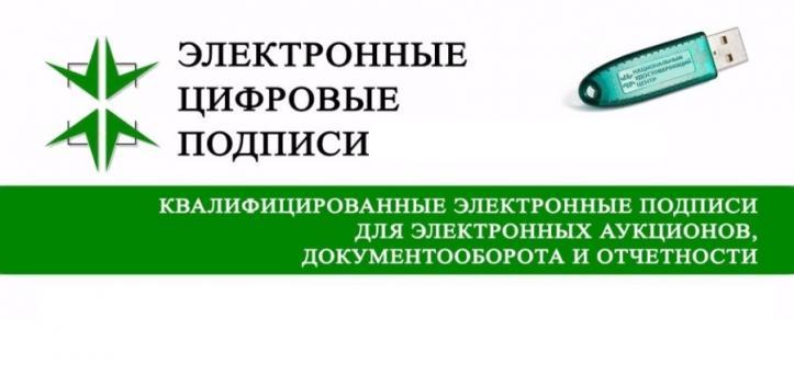 ЭЦП в МФЦ